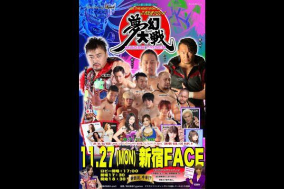 にわのまこと画業30周年記念イベント2.5次元プロレス『夢幻大戦』