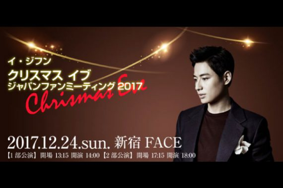 イ・ジフン-クリスマス イブ ジャパンファンミーティング2017-