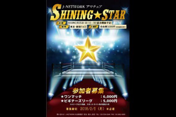J-NETWORKアマチュア SHINING☆STAR