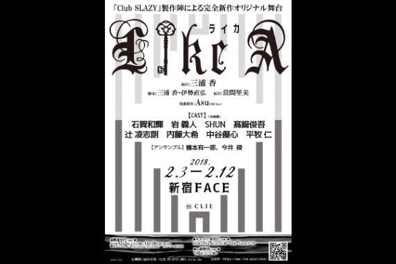 Like A
