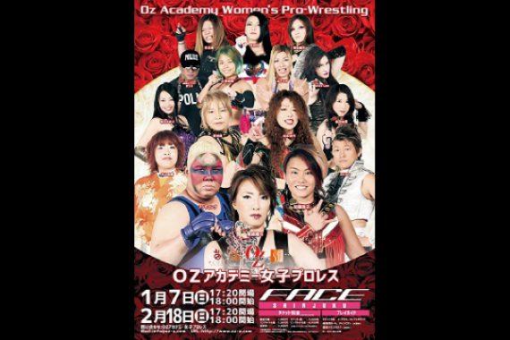 OZアカデミー女子プロレス 「 女の無秩序 」