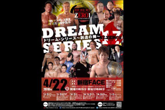 プロレスリング ZERO1 ドリームシリーズ