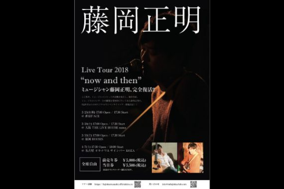"藤岡正明Live Tour 2018""now and then"""