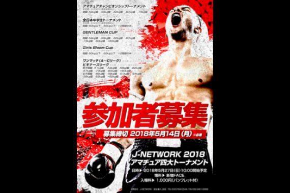 J-NETWORK 2018  アマチュア四大トーナメント