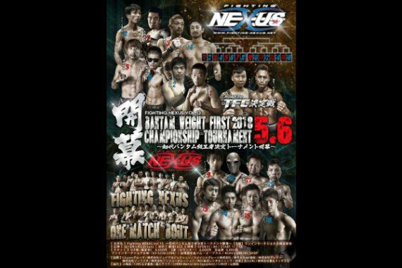 Fighting NEXUS vol.13 ~初代バンタム級王者決定トーナメント開幕~
