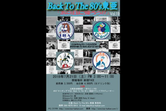 Back To The 80's 東亜 Vol.19 ~あの日に帰ろう~