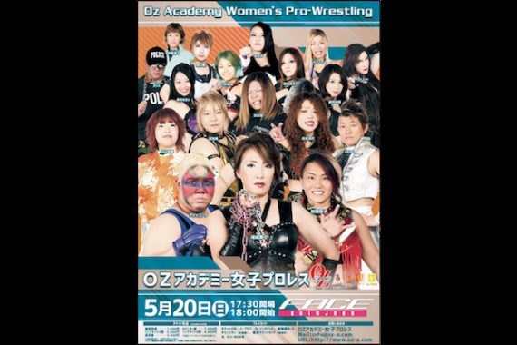 OZアカデミー女子プロレス新宿大会