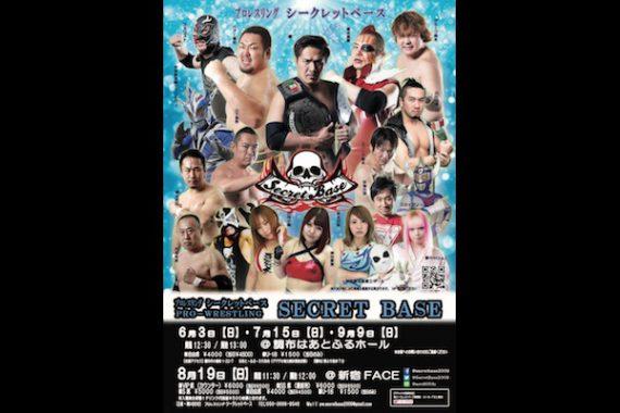 プロレスリングSECRET BASE@新宿FACE