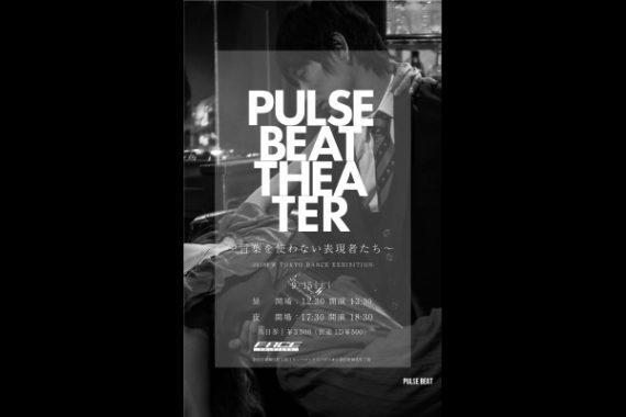 PULSE BEAT THEATER 〜言葉を使わない表現者たち〜 -2018FW TOKYO DANCE EXHIBITION-