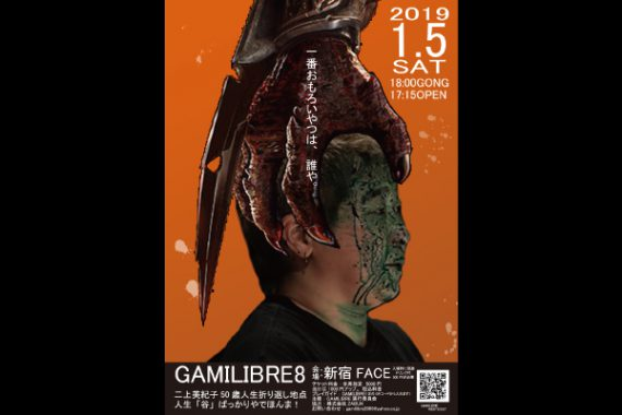 「GAMILIBRE8」二上美紀子50 歳人生折り返し地点 〜人生『谷』ばっかりやでほんま〜