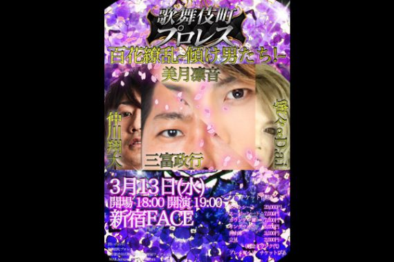 歌舞伎町プロレス  新宿FACE大会