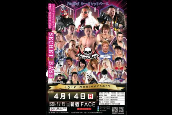 """『プロレスリングSECRET BASE』 """"新宿FACE大会"""""""