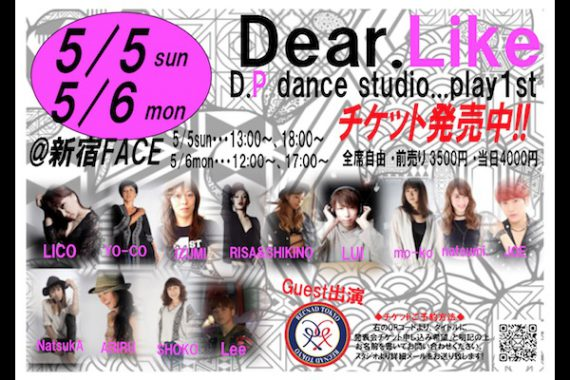 Dear. Like D.P dance studio…play 1st
