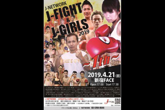 J-FIGHT&J-GIRS 2019~1st~