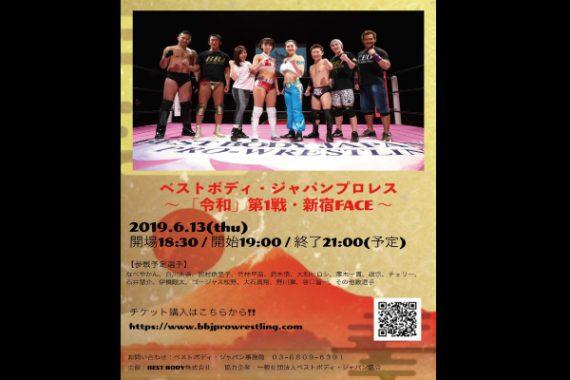 ベストボディ・ジャパンプロレス 『令和』第1戦・新宿FACE
