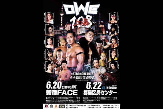 OWE日本上陸第2弾〜上海108〜