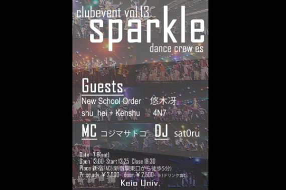 Club Event vol.13『sparkle』