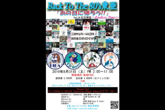 Back To The 80's 東亜 Vol.20 記念開催 〜Endless Time〜