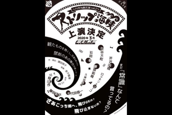 ハダカ座公演vol.2「ストリップ海峡」