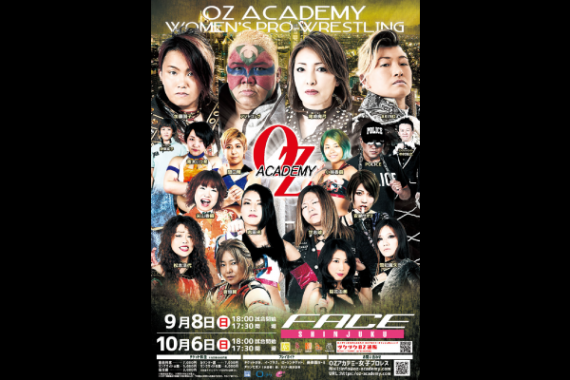 OZアカデミー女子プロレス新宿大会 ~東京大抗争物語~