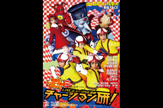 LIVEミュージカル演劇『チャージマン研!』
