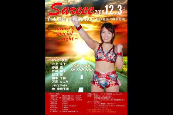 Sareee自主興行 ~Sareee's special night~