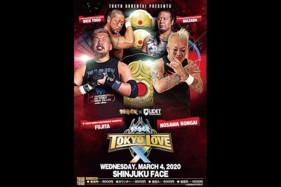 東京愚連隊『TOKYO LOVE X』