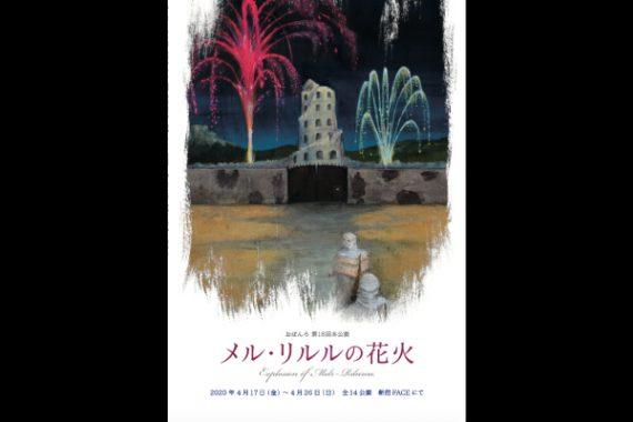 [イイネ公演] おぼんろ第18回本公演「メル・リルルの花火」