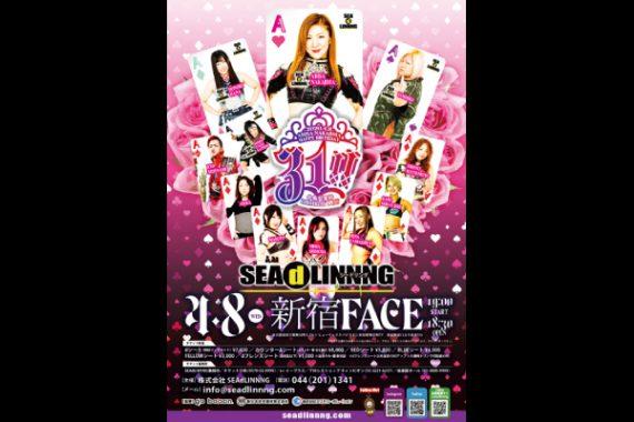 SEAdLINNNG~中島安里紗BIRTH DAY興行〜31!!~ ※公演中止