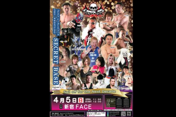 『プロレスリングSECRET BASE』新宿FACE大会 ※公演延期
