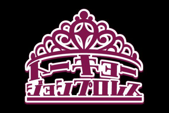 東京プリンセスカップ決勝戦