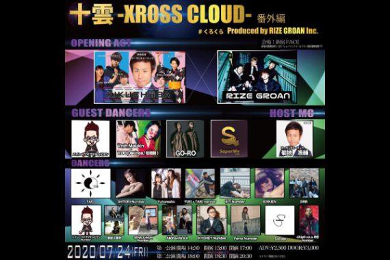 十雲-XROSS CLOUD- 番外編【第一公演】