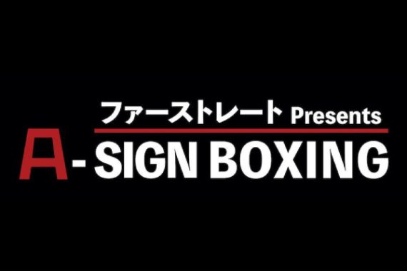 ファーストレートPresents A-SIGN BOXING