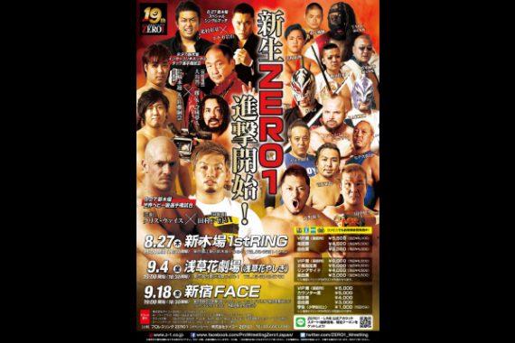 新生 プロレスリング ZERO1進撃開始! 新宿大会