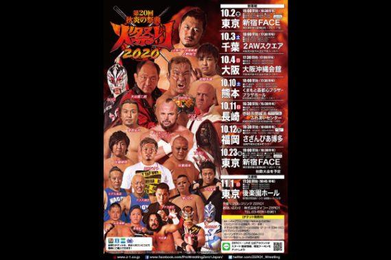 第20回 秋炎の祭典 『火祭り2020』開幕戦新宿大会