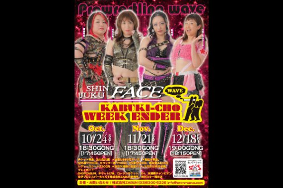 プロレスリングWAVE『KABUKI-CHO WEEK ENDER Nov』