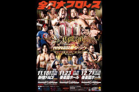 全日本プロレス 2020 世界最強タッグ決定リーグ戦【開幕戦】