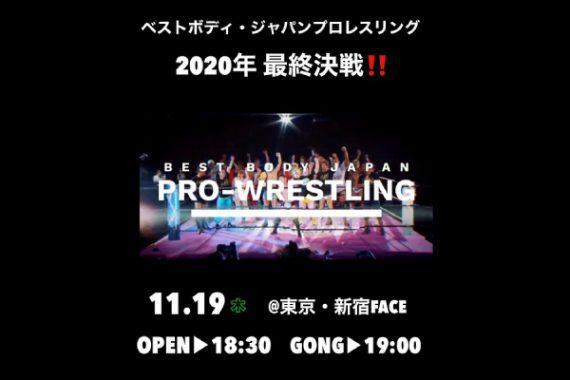 ベストボディ・ジャパンプロレスリング 〜 2020年 最終決戦‼️ 〜