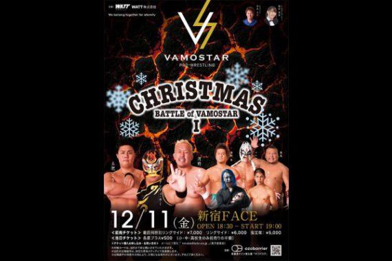 『CHRISTMAS BATTLE of VAMOSTAR I 』