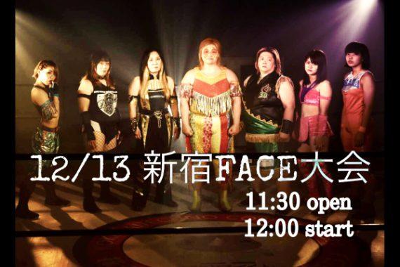 ワールド女子プロレス・ディアナ 新宿FACE大会