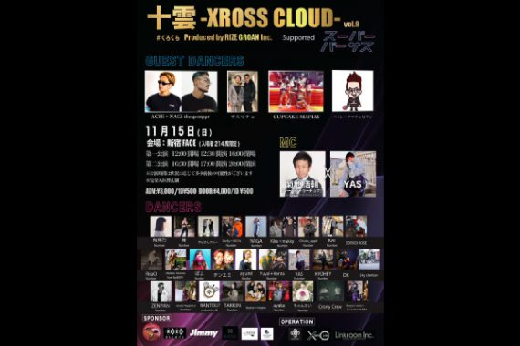 十雲-XROSS CLOUD- vol.9【1部】