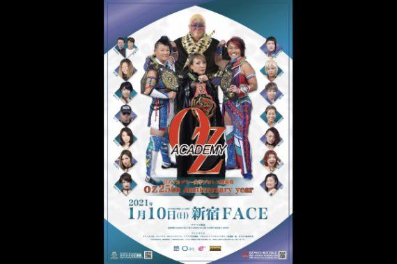 OZアカデミー女子プロレス新宿大会~OZ 25th anniversary year~ ※開場/開演時間の変更