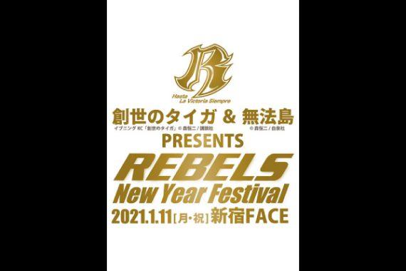 『創世のタイガ』&『無法島』PRESENTS REBELS 〜New Year Festival〜