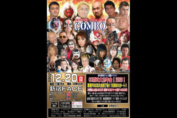 THE EXTREME FIGHTING STAGE COMBOプロレスリング 新宿FACE大会