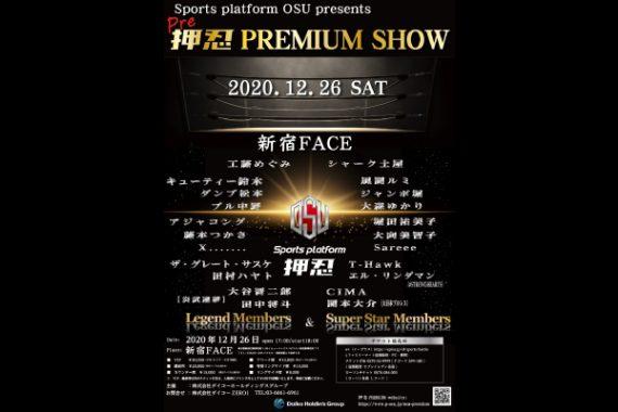 プラットホーム押忍Presents「Pre押忍PREMIAM SHOW」