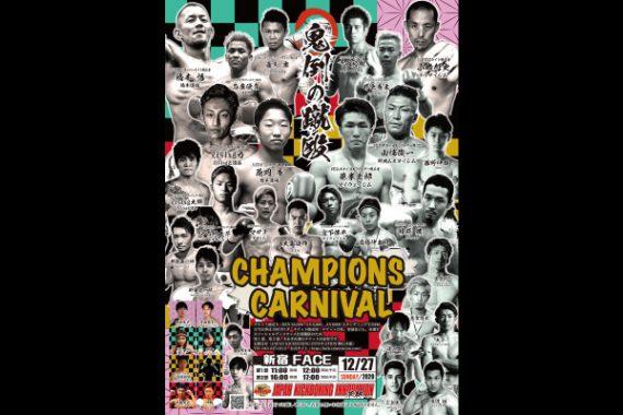 CHAMPIONS CARNIVAL 2020(第1部)