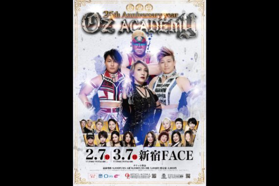 OZアカデミー女子プロレス新宿大会 OZ 25th~Maximum Blizzard~