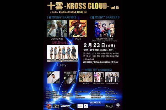 XROSS CLOUD #くろくらvol.10【1部】