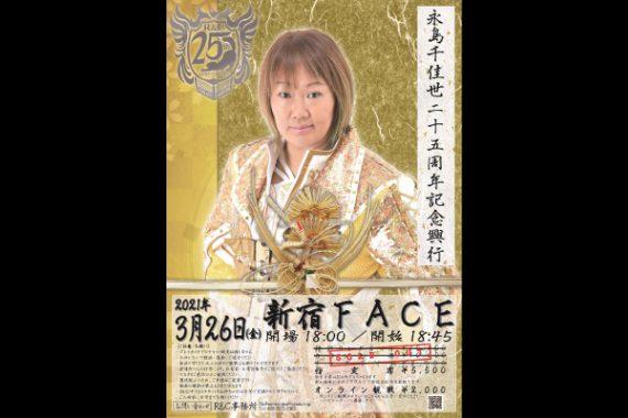 永島千佳世25周年記念自主興行